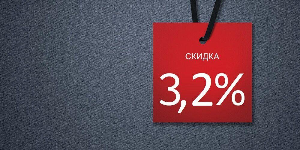skidka_32.jpg