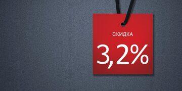 скидка 3,2 %